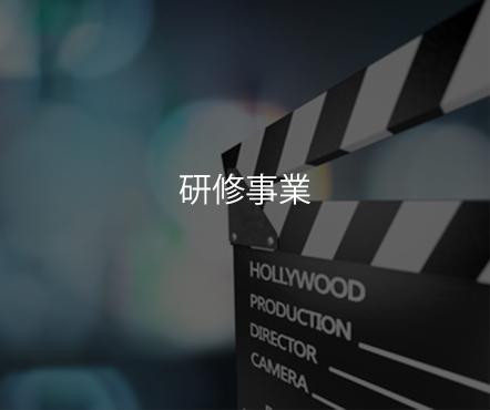 動画制作研修の開催運営